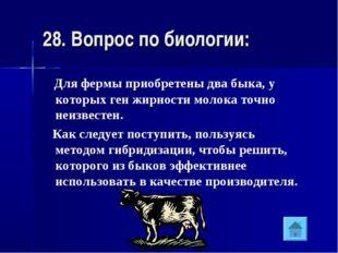 28. Вопрос по биологии: Для фермы приобретены два быка, у которых ген жирност