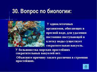 30. Вопрос по биологии: У одноклеточных организмов, обитающих в пресной воде,