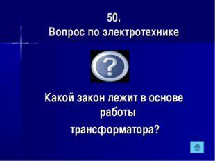 50. Вопрос по электротехнике Какой закон лежит в основе работы трансформатора?