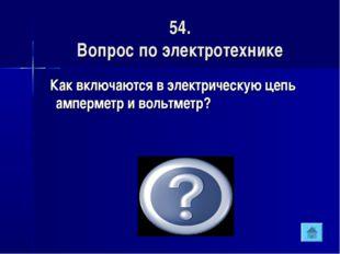 54. Вопрос по электротехнике Как включаются в электрическую цепь амперметр и