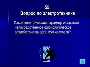 55. Вопрос по электротехнике Какой электрический параметр оказывает непосредс