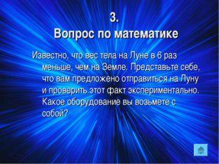 3. Вопрос по математике Известно, что вес тела на Луне в 6 раз меньше, чем на