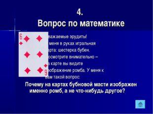 4. Вопрос по математике Уважаемые эрудиты! У меня в руках игральная карта: ше