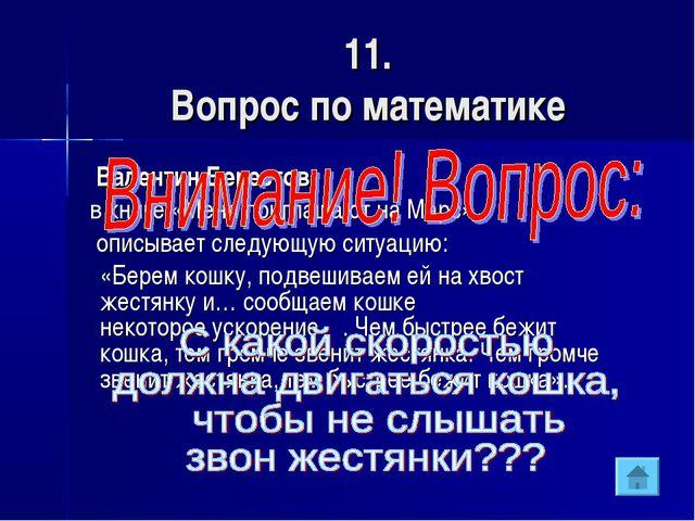11. Вопрос по математике Валентин Берестов в книге «Меня приглашают на Марс»...