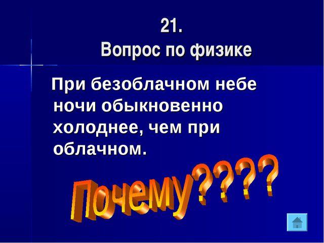 21. Вопрос по физике При безоблачном небе ночи обыкновенно холоднее, чем при...