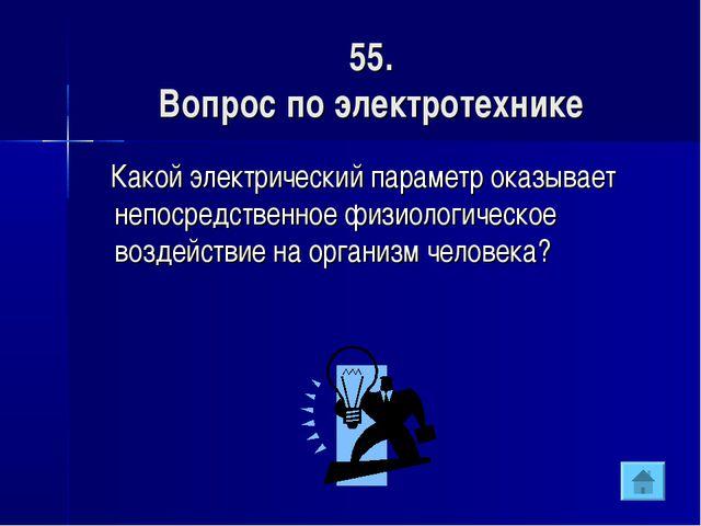 55. Вопрос по электротехнике Какой электрический параметр оказывает непосредс...