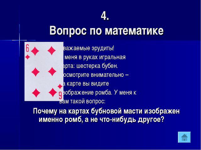 4. Вопрос по математике Уважаемые эрудиты! У меня в руках игральная карта: ше...