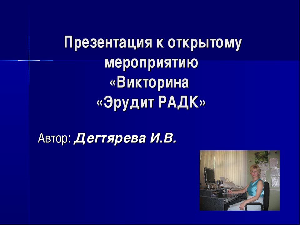 Презентация к открытому мероприятию «Викторина «Эрудит РАДК» Автор: Дегтярев...