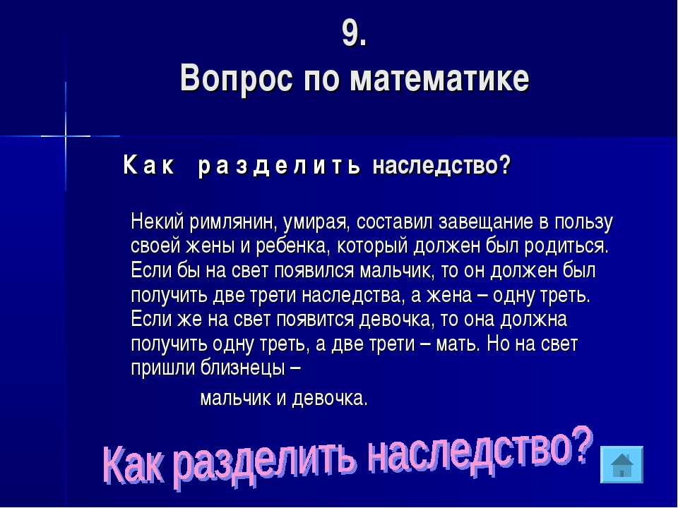9. Вопрос по математике К а к р а з д е л и т ь наследство? Некий р...