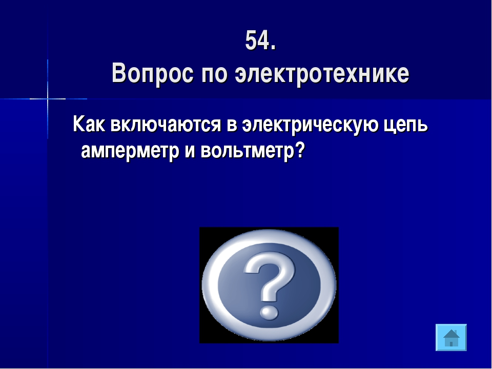 54. Вопрос по электротехнике Как включаются в электрическую цепь амперметр и...