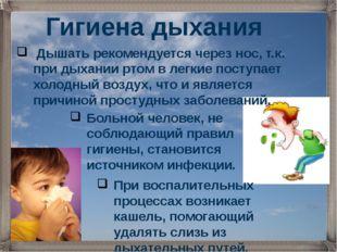 Больной человек, не соблюдающий правил гигиены, становится источником инфекц