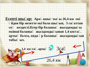 Есепті шығар: Арақашықтығы 26,4 км екі үйден бір мезетте екі бала шығып, 3 са