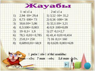 1 -нұсқа 2-нұсқа 2,94 ·10= 29,4 1) 3,52 ·10= 35,2 0,73 ·100= 73 2) 0,56 ·100