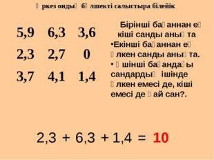 Бірінші бағаннан ең кіші санды анықта Екінші бағаннан ең үлкен санды анықта.