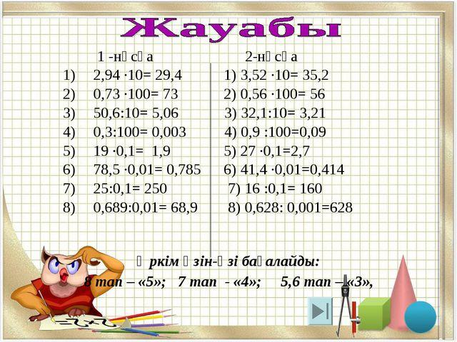 1 -нұсқа 2-нұсқа 2,94 ·10= 29,4 1) 3,52 ·10= 35,2 0,73 ·100= 73 2) 0,56 ·100...