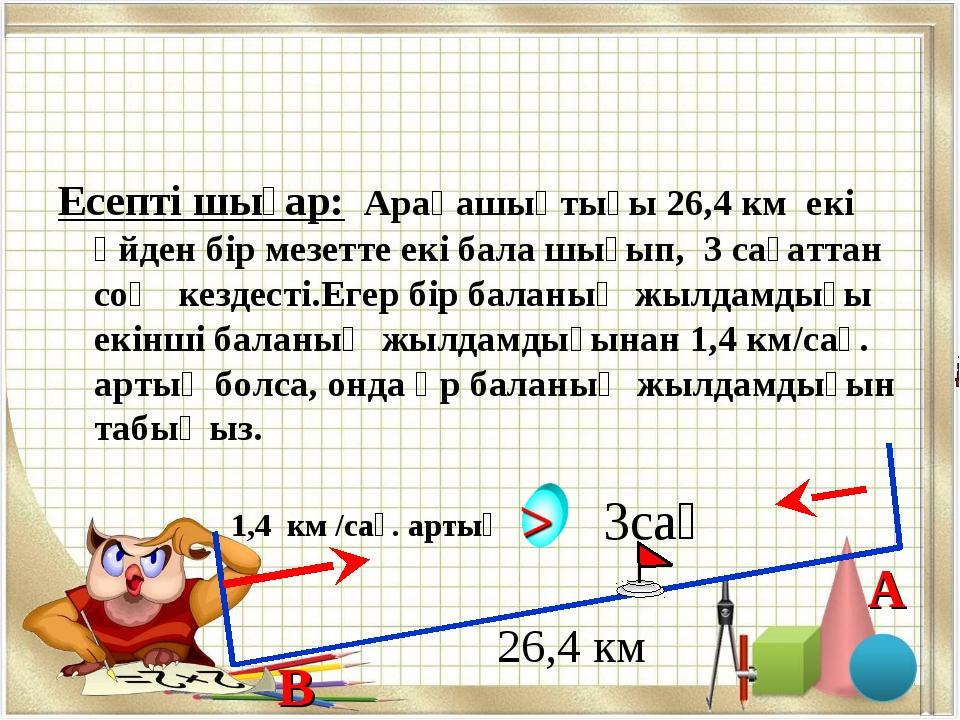 Есепті шығар: Арақашықтығы 26,4 км екі үйден бір мезетте екі бала шығып, 3 са...