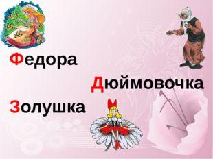 Федора Дюймовочка Золушка