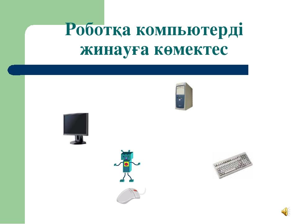 Роботқа компьютерді жинауға көмектес
