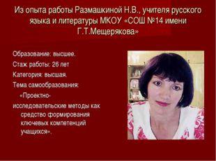 Из опыта работы Размашкиной Н.В., учителя русского языка и литературы МКОУ «С