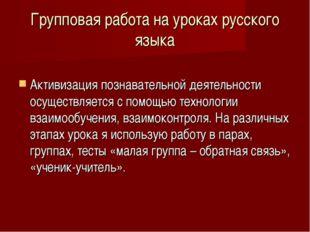 Групповая работа на уроках русского языка Активизация познавательной деятельн