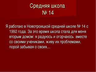 Средняя школа № 14 Я работаю в Новотроицкой средней школе № 14 с 1992 года. З