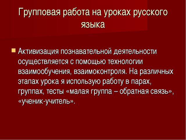 Групповая работа на уроках русского языка Активизация познавательной деятельн...