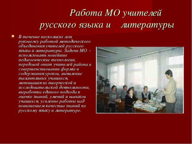 Работа МО учителей русского языка и литературы В течение нескольких лет руко...