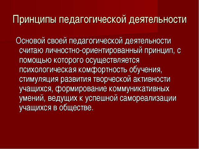 Принципы педагогической деятельности Основой своей педагогической деятельност...