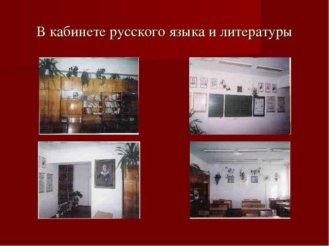 В кабинете русского языка и литературы