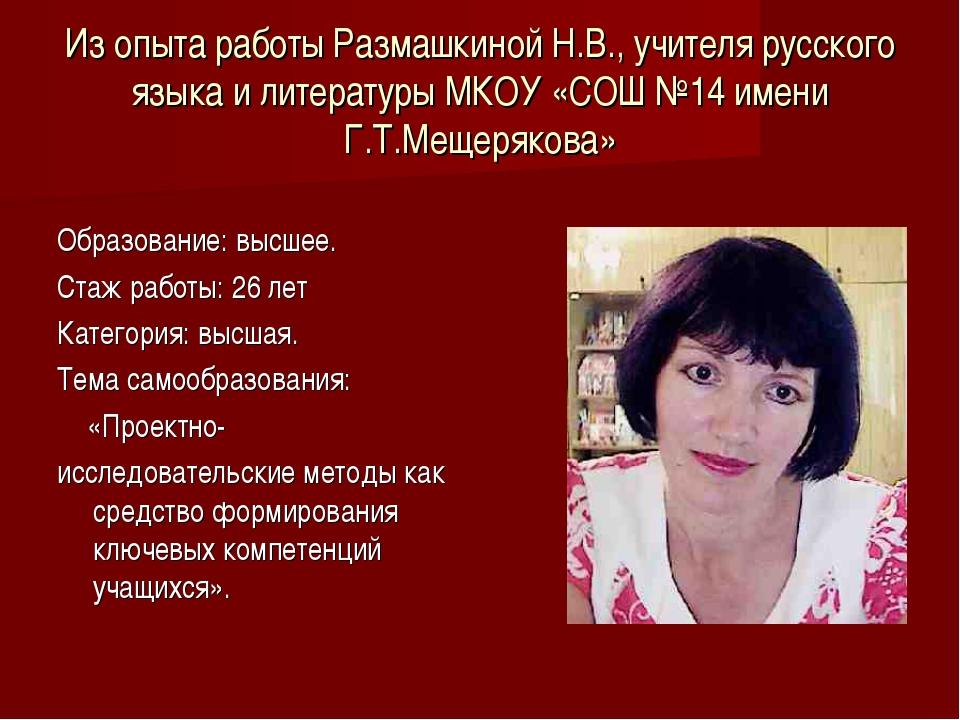 Из опыта работы Размашкиной Н.В., учителя русского языка и литературы МКОУ «С...