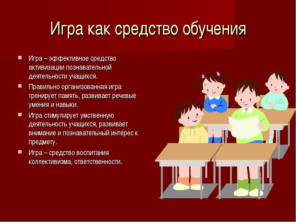 Игра как средство обучения Игра – эффективное средство активизации познавател...