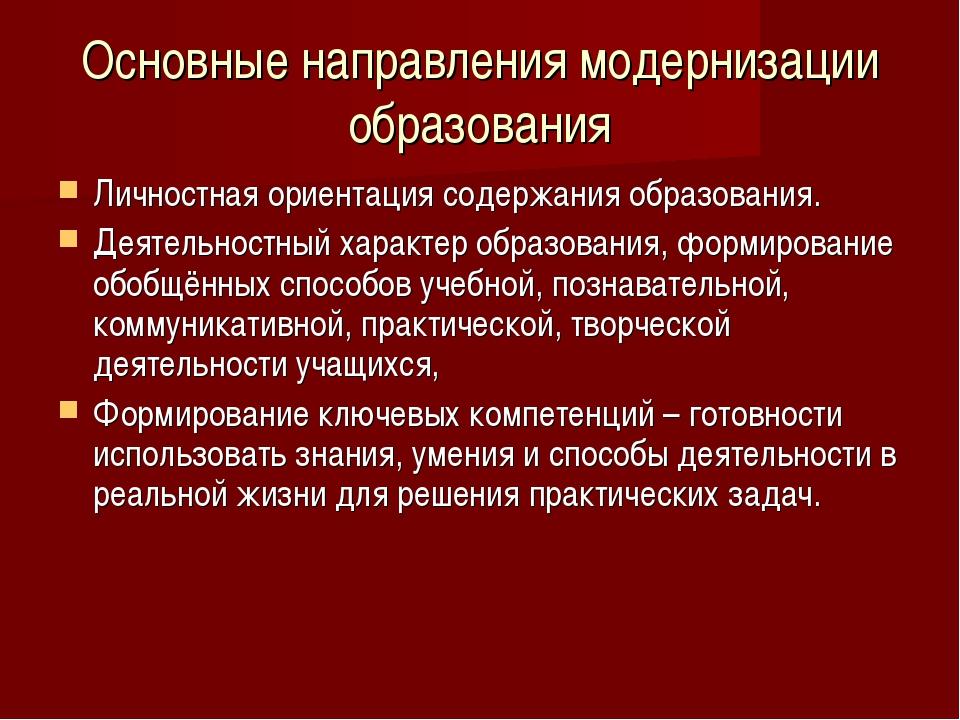 Основные направления модернизации образования Личностная ориентация содержани...