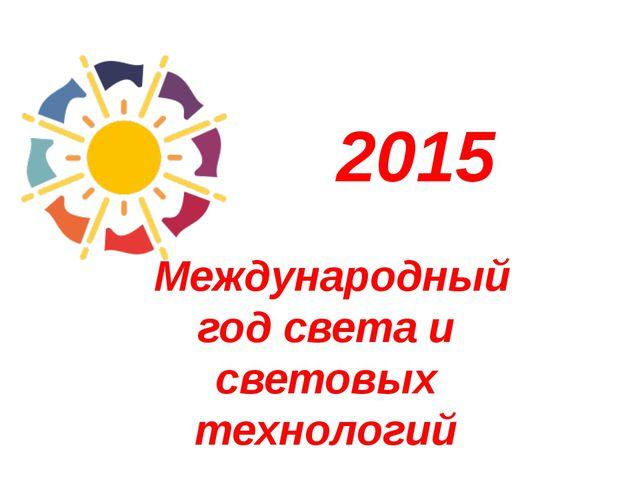 Международный год света и световых технологий 2015