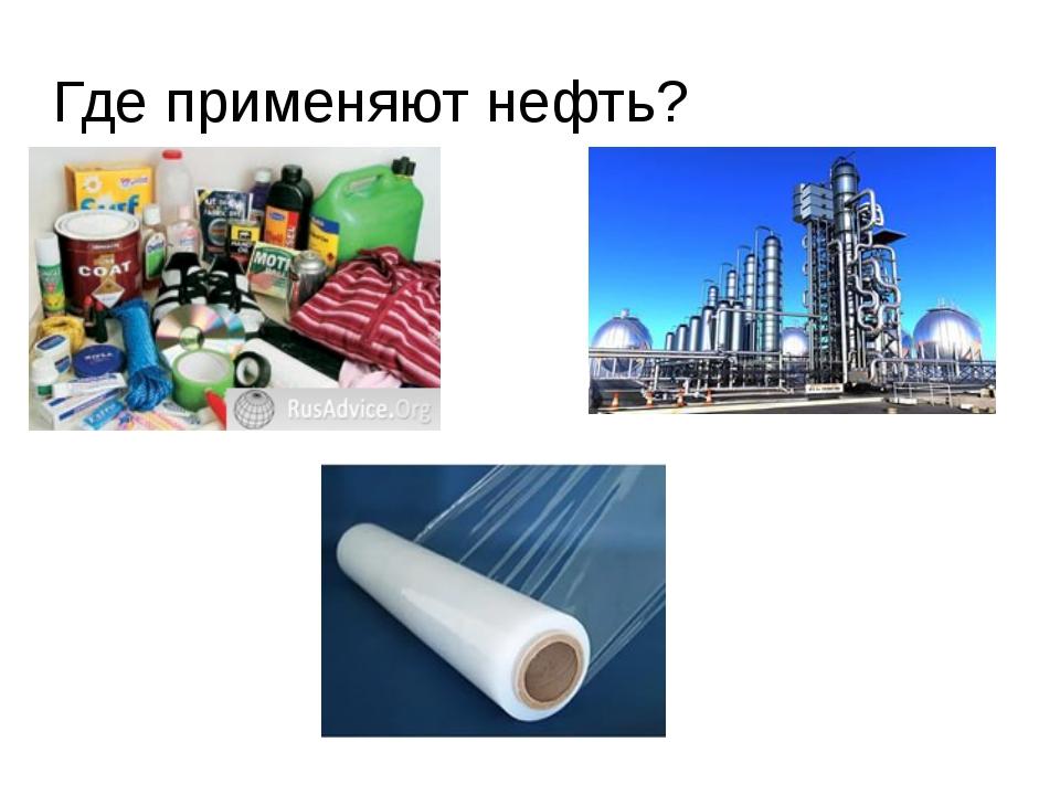 Где применяют нефть?