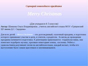 Сценарий новогоднего праздника Merry Christmas (Для учащихся 4-5 классов) Авт