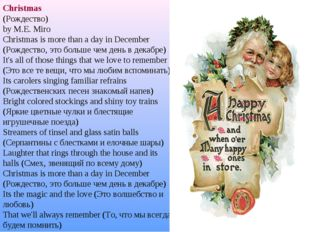 Christmas (Рождество) by M.E. Miro Christmas is more than a day in December (