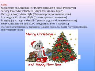 Santa Santa comes on Christmas Eve (Санта приходит в канун Рождества) Seeking