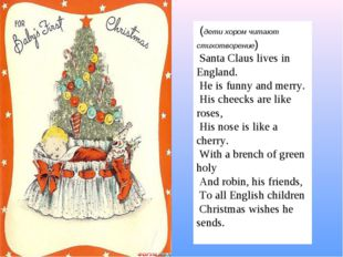 (дети хором читают стихотворение) Santa Claus lives in England. He is funny