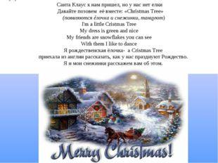 ведущие Санта Клаус к нам пришел, но у нас нет елки Давайте позовем её вместе