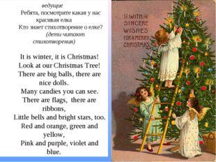 ведущие Ребята, посмотрите какая у нас красивая елка Кто знает стихотворение