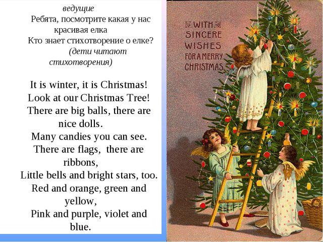 ведущие Ребята, посмотрите какая у нас красивая елка Кто знает стихотворение...