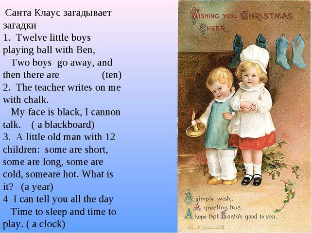 Санта Клаус загадывает загадки 1. Twelve little boys playing ball with Ben,...