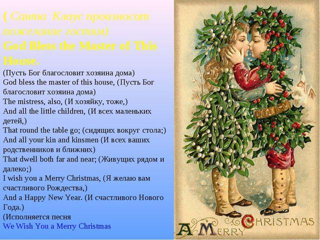 ( Санта Клаус произносит пожелание гостям) God Bless the Master of This Hous...