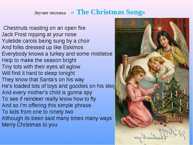 Звучит песенка « The Christmas Song» Chestnuts roasting on an open fire Jack...