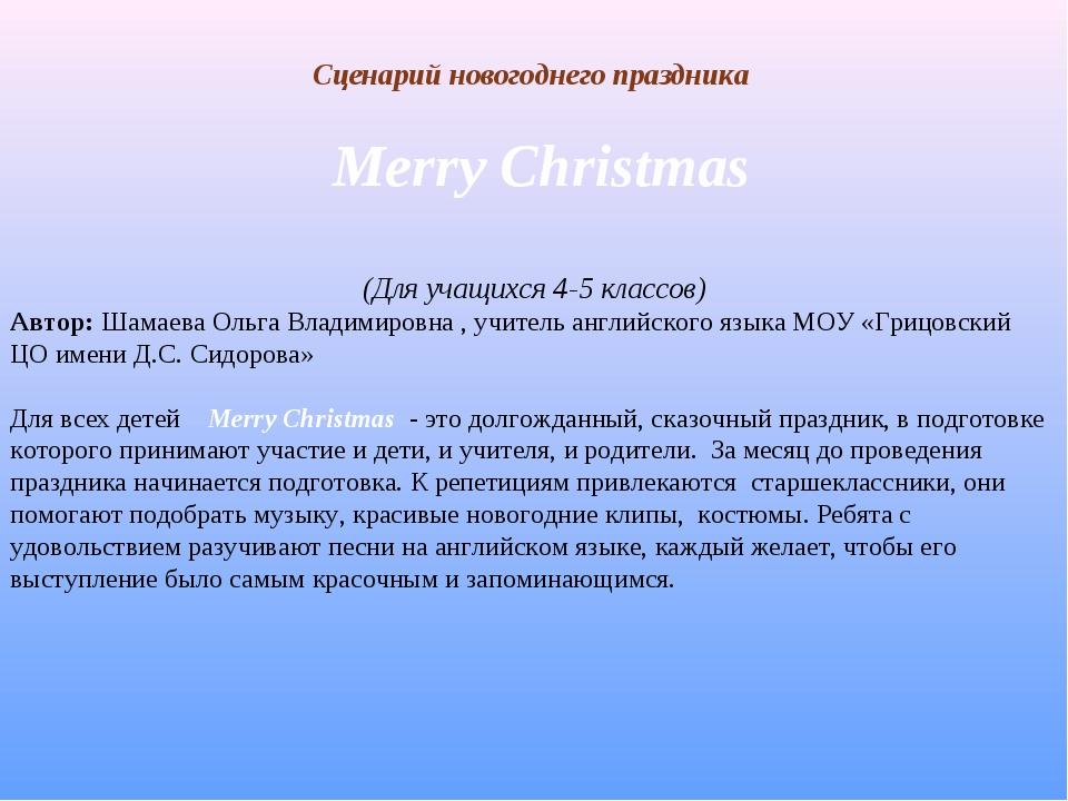 Сценарий новогоднего праздника Merry Christmas (Для учащихся 4-5 классов) Авт...