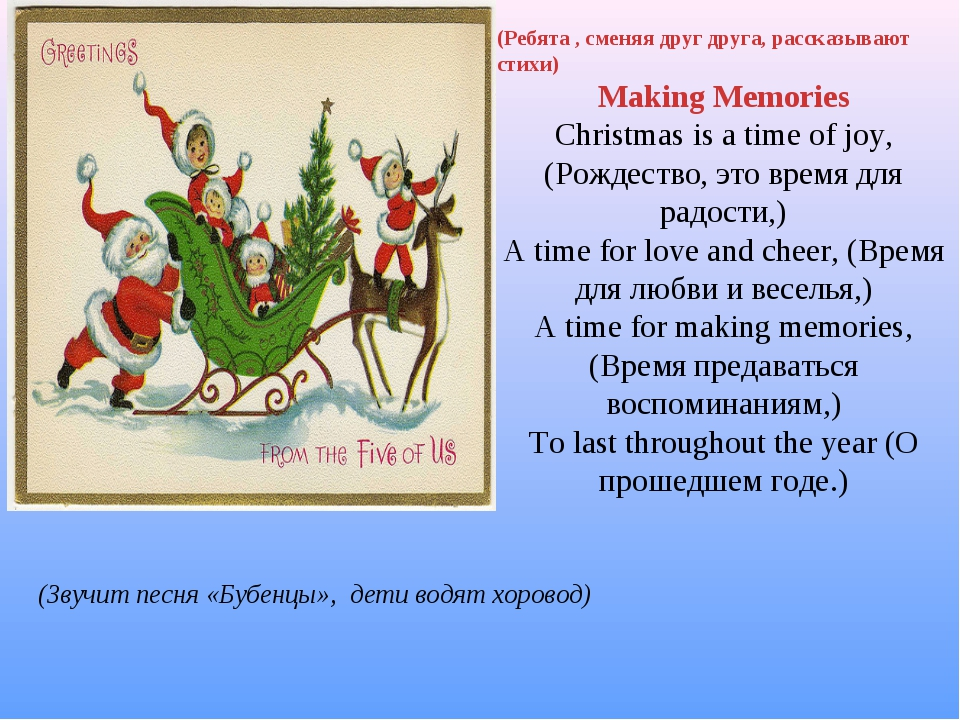 (Ребята , сменяя друг друга, рассказывают стихи) Making Memories Christmas is...
