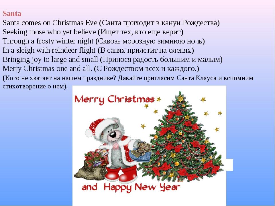 Santa Santa comes on Christmas Eve (Санта приходит в канун Рождества) Seeking...