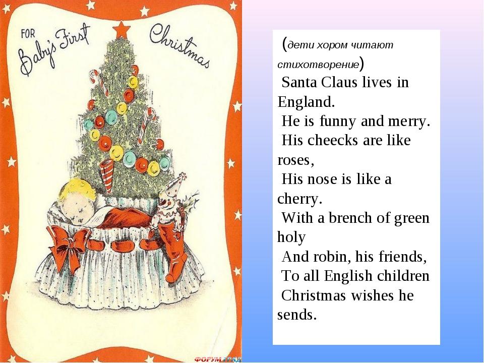 (дети хором читают стихотворение) Santa Claus lives in England. He is funny...