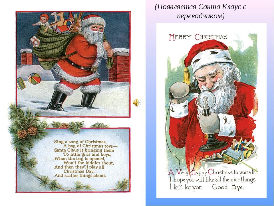 (Появляется Санта Клаус с переводчиком)