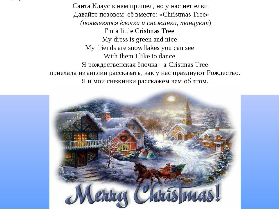 ведущие Санта Клаус к нам пришел, но у нас нет елки Давайте позовем её вместе...